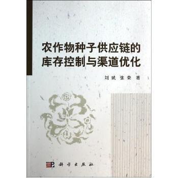 《农作物种子供应链的库存控制与渠道优化》刘斌