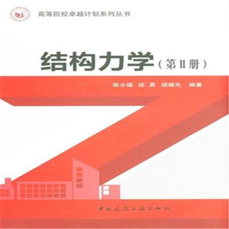 《结构力学-(第ii册)(