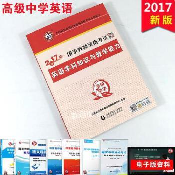 《山香2017国家教材资格考试v国家高中英语学长河杭州市教师录取图片