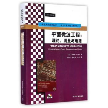平面微波工程--理论测量与电路(附光盘翻译版国外大学**教材)/微电子