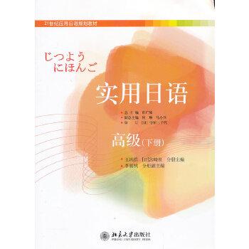 实用日语:高级(下册)