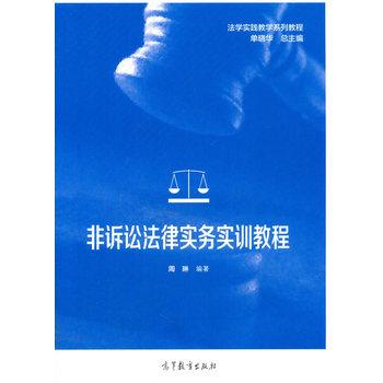 非诉讼法律实务实训教程