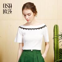 【2件7折,3件6折】OSA欧莎2017夏装新款 撞色 设计 弹力舒适 针织衫S117B16012