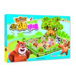 熊熊乐园3D游戏棋拼插:森林大作战跳跳棋