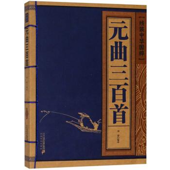 元曲三百首/线装中华国粹 二十一世纪出版社