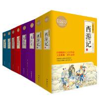 四大名著 岳麓书社权威古典珍藏本(西游记+水浒传+三国演义+红楼梦)