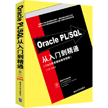 Oracle PL/SQL从入门到精通