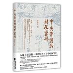 中央帝国的财政密码(签名版)