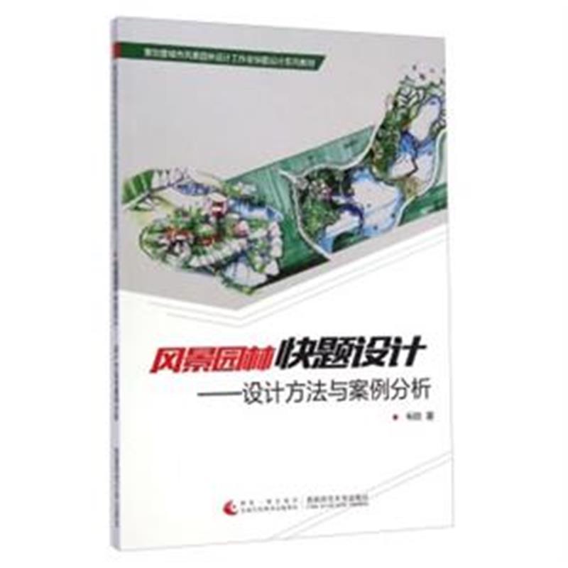 风景园林快题设计-设计方法与案例分析( 货号:756217084)