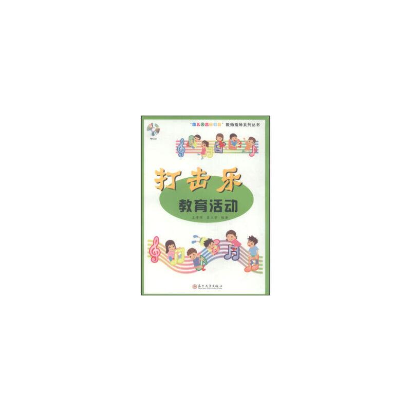 """《""""幼儿园音乐教育""""教师指导系列丛书:打击乐教育"""