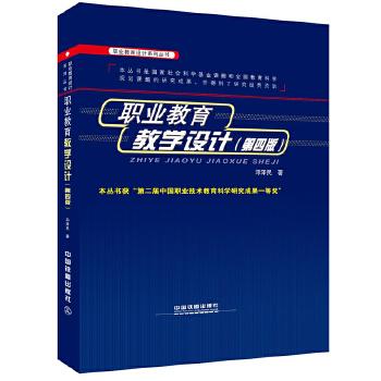 职业教育教学设计(第四版)