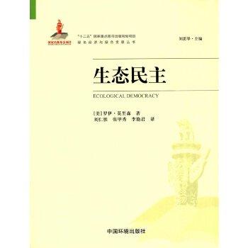 【xsm】生态民主 罗伊·莫里森 中国环境出版集团有限公司