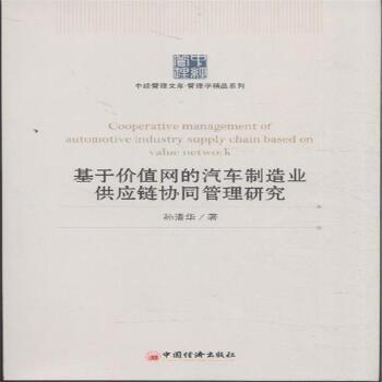 基于价值网的汽车制造业供应链协同管理研究( 货号:751360833)