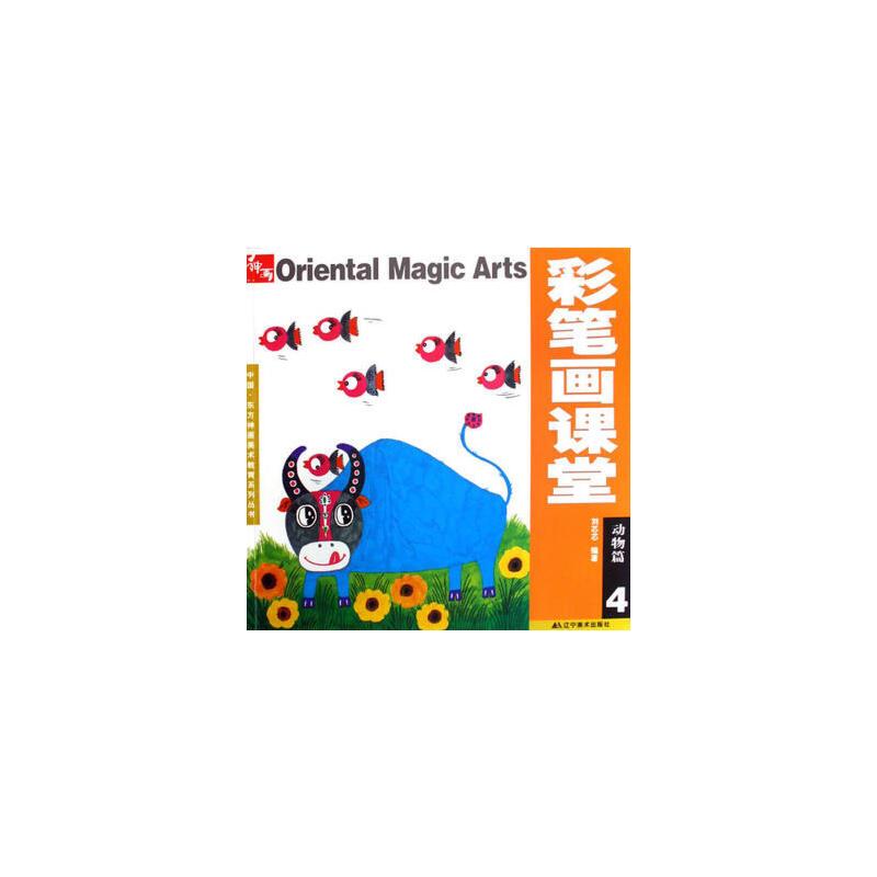 彩笔画课堂:动物篇4 刘芯芯 9787531440147 辽宁美术出版社[鸿图图书