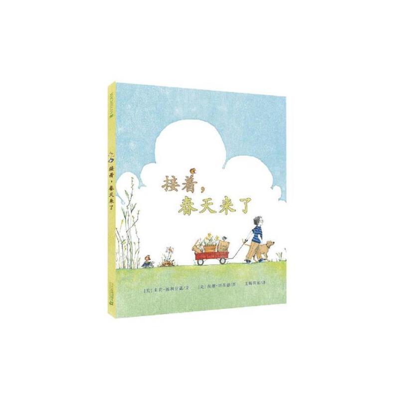 接着,春天来了精装绘麦克米伦世纪荣获多项大奖儿童图画书畅销书籍