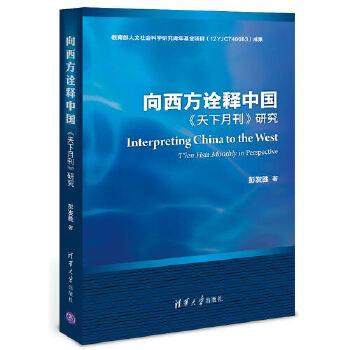向西方诠释中国 《天下月刊》研究