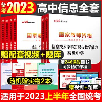《中公2017技术教师用书高中资格证v技术高中信息赵嘉敏图片