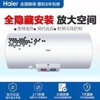 【当当自营】海尔(Haier)电热水器ES40H-LR(ZE) 40升 全隐藏安装 无尾线控