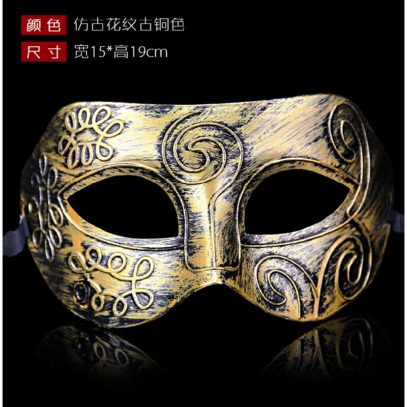 化妆舞会节目表演 男士面具 爵士面具 复古花纹双色面具_仿古花纹古铜