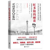 旺多姆的丽兹:巴黎奢华世界的欲望、背叛与死亡