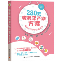 280天完美孕产期方案(每月、每周、每天、每时,关注孕期每个细节)