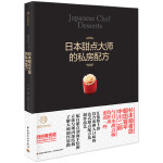 日本甜点大师的私房配方(王森世界名厨学院)