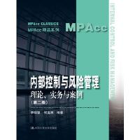 全新正品 内部控制与风险管理:理论、实务与案例(第二版)(MPAcc精品系列) 李晓慧 何玉润 9787300231549 中国人民大学出版社