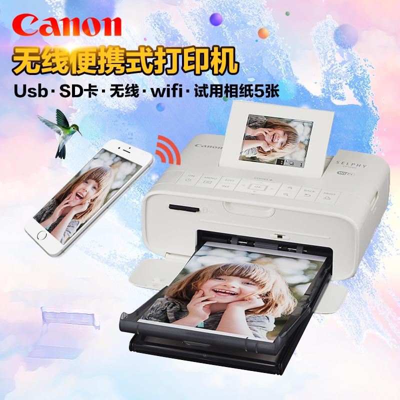 canon 佳能 selphy cp1200 照片打印机 829元包邮(苏宁1069元) 买手党