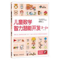 何秋光思维训练 儿童数学智力潜能开发3-4岁(全1册)