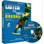 英语高级听力(学生用书)(MP3版)――英语学习者必备的权威英语听力教程