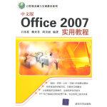 中文版Office 2007实用教程(计算机基础与实训教材系列)