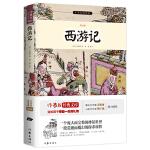 西游记:青少版 作家出版社全新出版 插图本