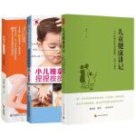 儿童保健套装3册:儿童健康讲记+小儿推拿专家教捏捏按按百病消+李德修三字经派小儿推拿