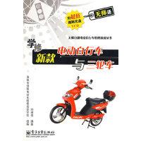 学修新款电动自行车与三轮车(含光盘1张)
