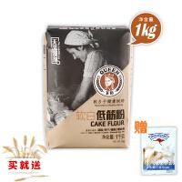 王后面粉 软白低筋粉 蛋糕粉曲奇饼干粉 有机面粉 烘焙原料1kg  满3袋包邮