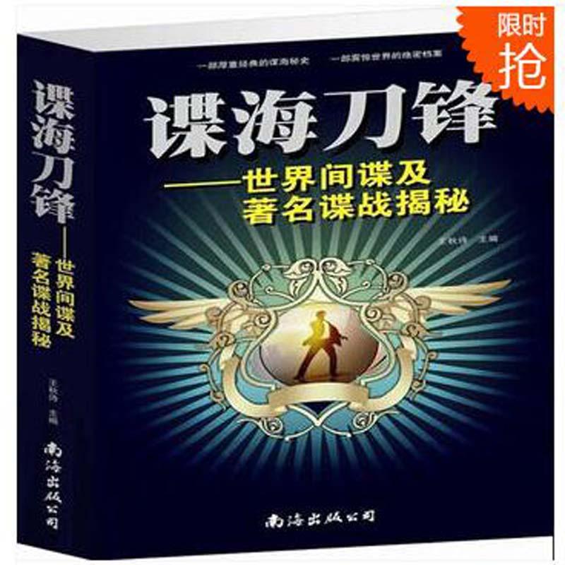 谍海刀锋-世界间谍及著名谍战揭秘 特工世界经典小说 世界间谍 震惊