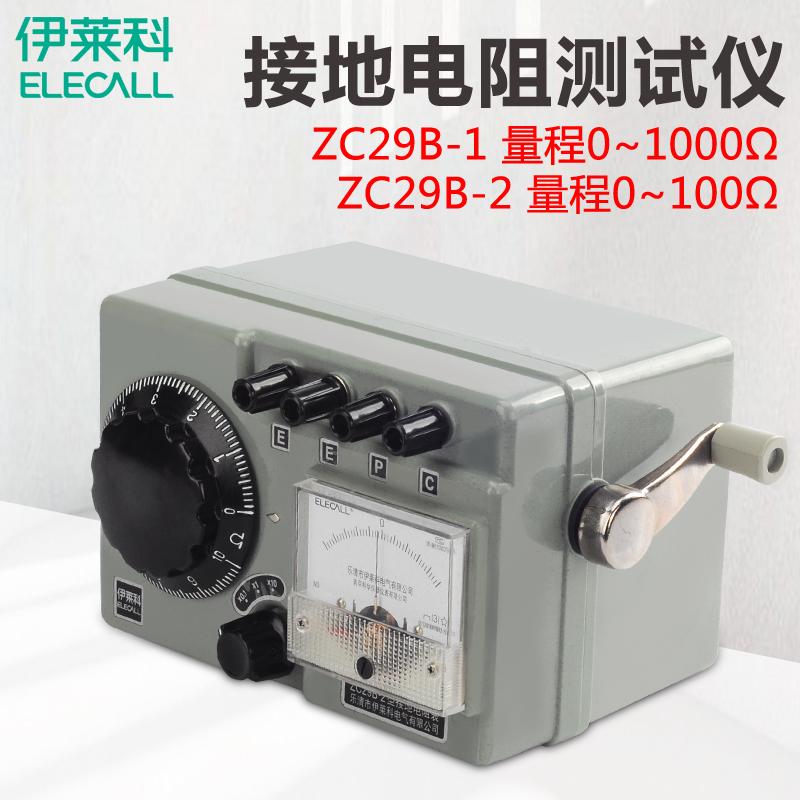 接地电阻测试仪摇表防雷测量仪电阻仪电阻表地阻仪zc