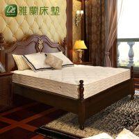 香港雅兰 雅珞 席梦思 软硬两用 进口天然乳胶床垫