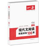 开心一本・现代文阅读技能训练100篇 七年级 (第6次修订)