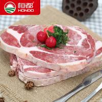 【恒都】切片去骨眼肉2斤 肉眼牛排 原味未腌制  免运费