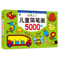 学画大王・儿童简笔画5000例下