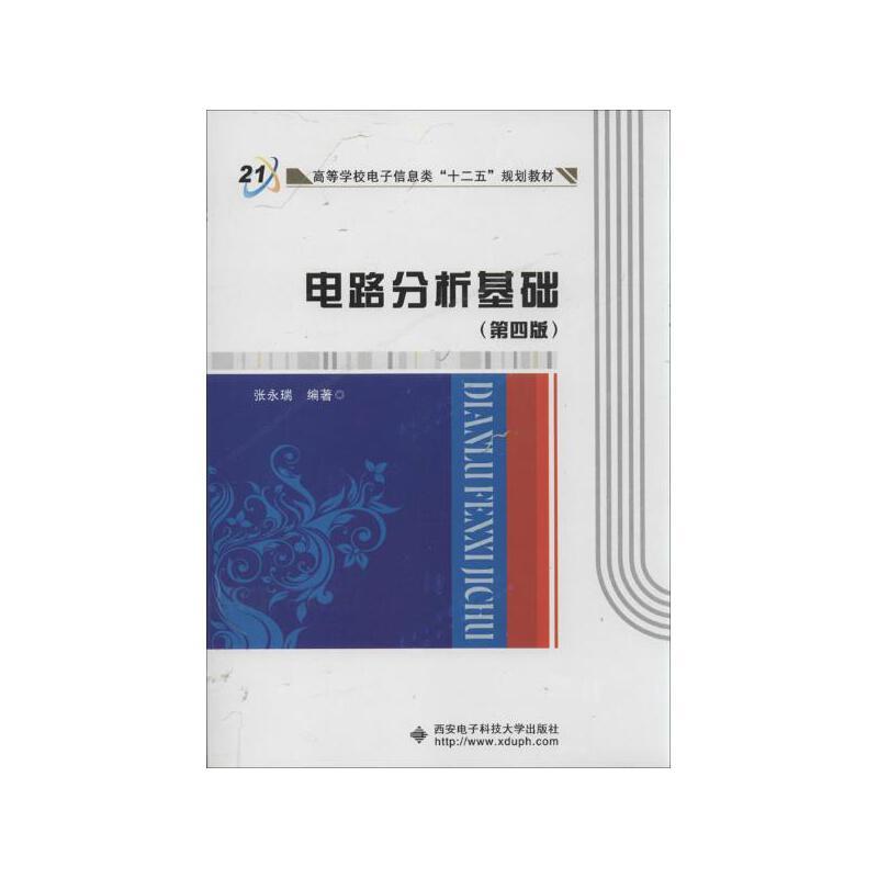 电路分析基础(第4版) 张永瑞