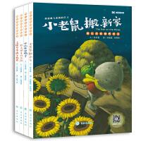 双语故事书3-6岁 快乐成长创作绘本 0-3周岁儿童图书 幼儿中英文绘本 宝宝益智亲子童书 英语启蒙早教培养 睡前故事书 全套4册