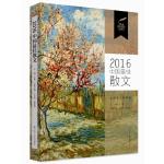 2016中国最佳散文