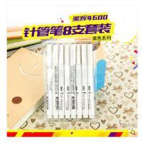 日本美辉4600 8支套装针管笔草图笔绘图勾线笔手绘动漫高达模型笔