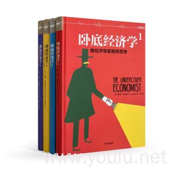 【旧书二手正版8成新】经济学通识 第2版 [英] 蒂姆哈福德  中信出版社  9787508669601 2017年版