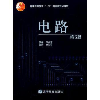 《电路(第五版)》(邱关源.)【简介