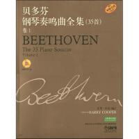 [全新正品] 贝多芬钢琴奏鸣曲全集(35首)卷1附CD一张 上海音乐出版社 巴里・库珀(Barry Cooper) 9787807515500