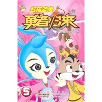 正版YSY_虹猫蓝兔勇者归来 5 9787539750354 安徽少年儿童出版社