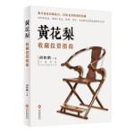 黄花梨收藏投资指南